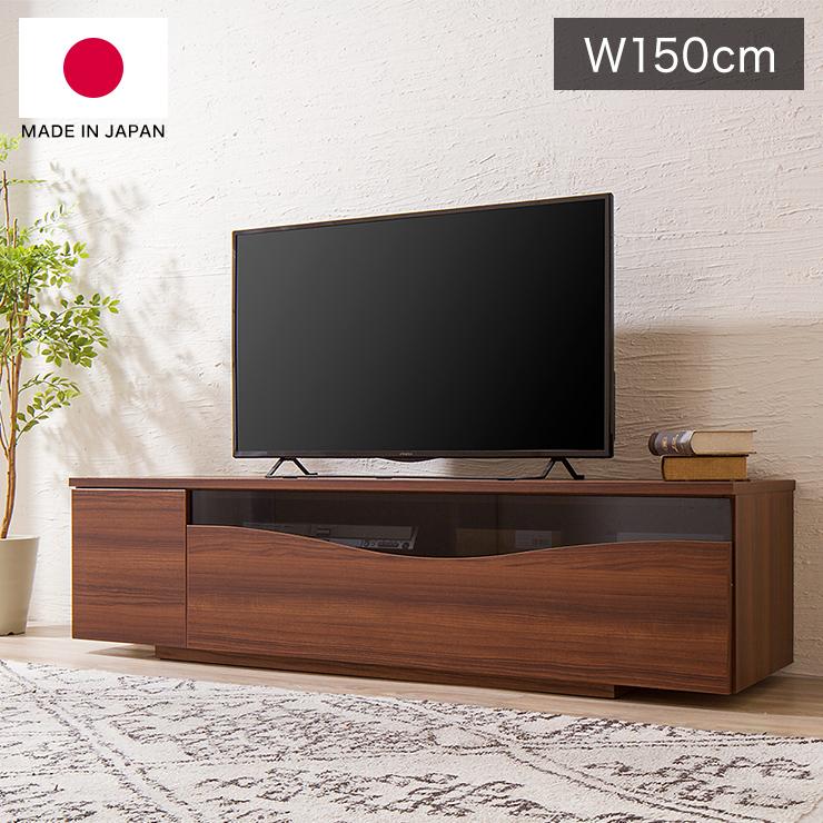 テレビ台 テレビボード 幅150cm 高さ39cm 日本製 完成品 おしゃれ(代引不可)【送料無料】