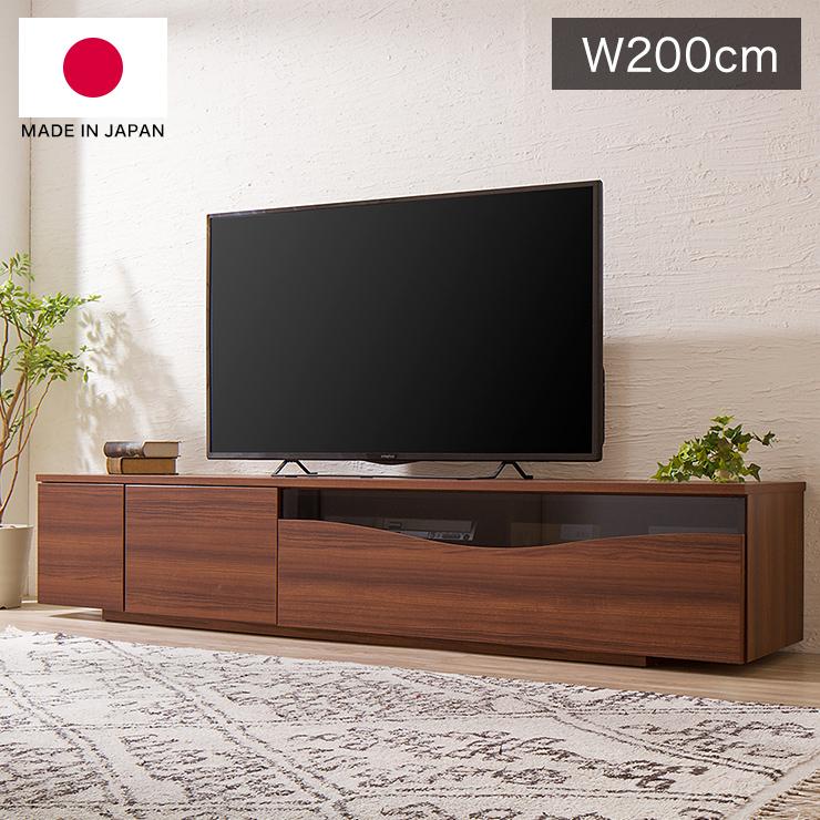 テレビ台 テレビボード 幅200cm 高さ39cm 日本製 完成品 おしゃれ(代引不可)【送料無料】
