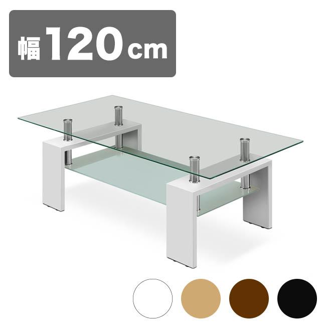センターテーブル 幅120cm ローテーブル ガラス リビング ガラステーブル センター ブラック シンプル モダン 北欧 一人暮らし(代引不可)【送料無料】