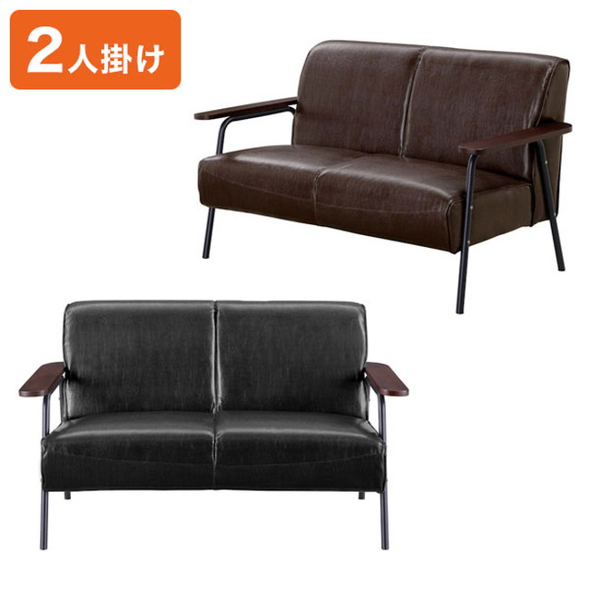 ソファ sofa 2人掛け 2人かけ 2人用 アンティーク ビンテージ おしゃれ 木肘 木ひじ PVC(代引不可)【送料無料】