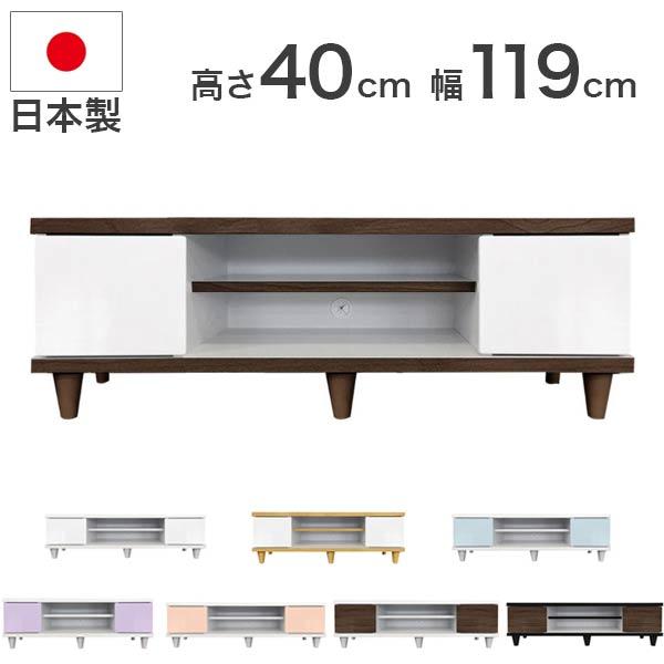 テレビ台 テレビボード 幅119cm 高さ40cm 日本製 完成品 おしゃれ カラフル(代引不可)【送料無料】