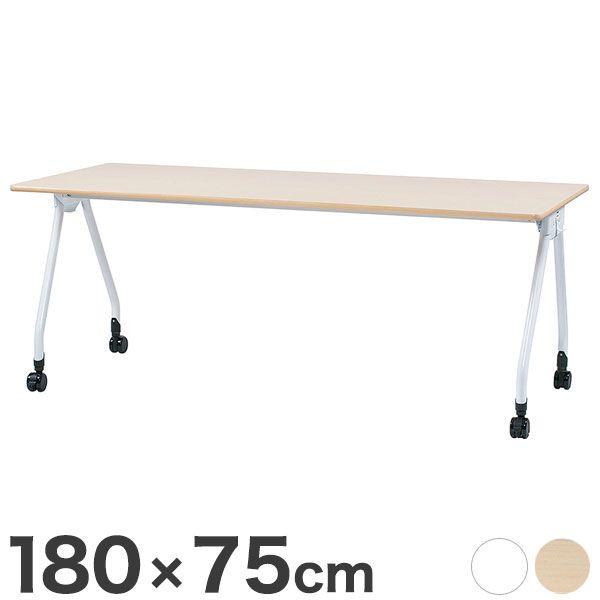 ミーティングテーブル 180×75cm キャスター付き 会議用テーブル 会議テーブル 会議机 会議デスク テーブル 打ち合わせ 商談(代引不可)【送料無料】【S1】