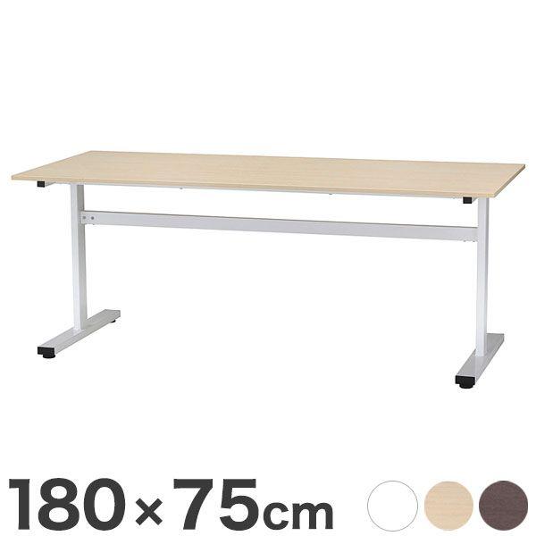 ミーティングテーブル 180×75cm T字脚 会議用テーブル 会議テーブル 会議机 会議デスク テーブル 打ち合わせ 商談(代引不可)【送料無料】
