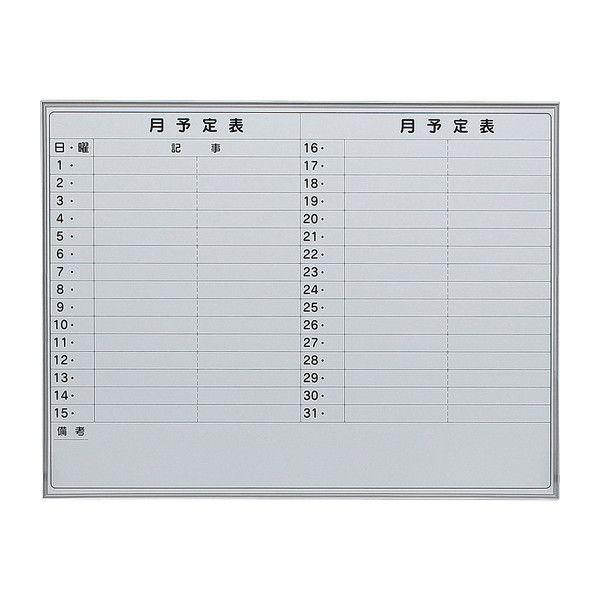 ホワイトボード 月予定ヨコ書壁掛34Y 120×90cm 壁掛け 横型 ホーロー イレイサー付き 白板 whiteboard 月予定 横書き(代引不可)【送料無料】