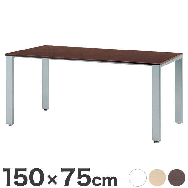 ミーティングテーブル 150×75cm シルバー脚 会議用テーブル 会議テーブル 会議机 会議デスク テーブル 打ち合わせ 商談(代引不可)【送料無料】