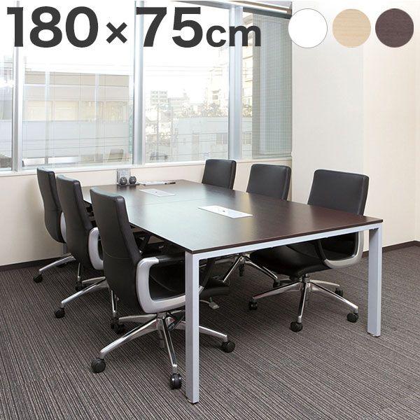 ミーティングテーブル 180×75cm シルバー脚 会議用テーブル 会議テーブル 会議机 会議デスク テーブル 打ち合わせ 商談(代引不可)【送料無料】