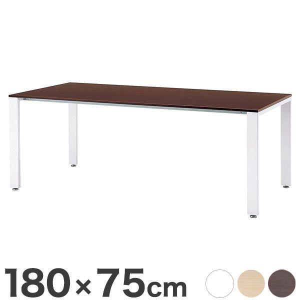 ミーティングテーブル 180×75cm ホワイト脚 会議用テーブル 会議テーブル 会議机 会議デスク テーブル 打ち合わせ 商談(代引不可)【送料無料】
