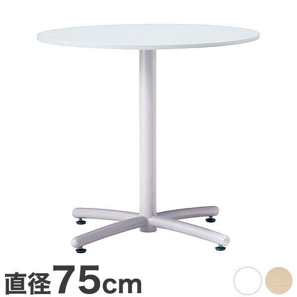 ミーティングテーブル 75×75cm 円形 ホワイト脚 会議用テーブル 会議テーブル 会議机 会議デスク テーブル 打ち合わせ 商談(代引不可)【送料無料】