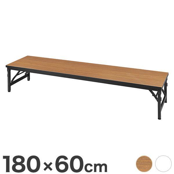 会議用テーブル ミーティングテーブル ロータイプ ばね式 開閉 180×60cm ワイド脚 会議テーブル 折りたたみテーブル(代引不可)【送料無料】