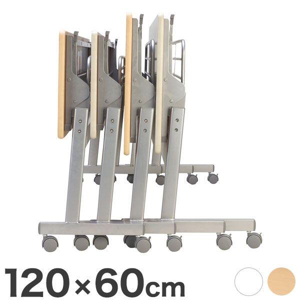 スタックテーブル 120×60cm KSテーブル 会議テーブル スタックテーブル 跳ね上げ式 幕板無 折りたたみテーブル(代引不可)【送料無料】