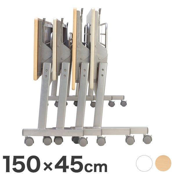 スタックテーブル 150×45cm KSテーブル 会議テーブル スタックテーブル 跳ね上げ式 幕板無 折りたたみテーブル(代引不可)【送料無料】
