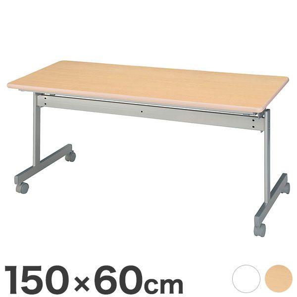 スタックテーブル 150×60cm KSテーブル 会議テーブル スタックテーブル 跳ね上げ式 幕板無 折りたたみテーブル(代引不可)【送料無料】