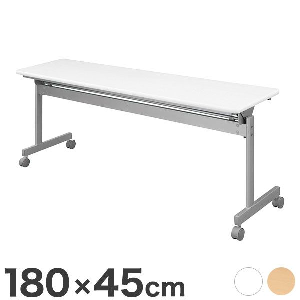 スタックテーブル 180×45cm KSテーブル 会議テーブル スタックテーブル 跳ね上げ式 幕板無 折りたたみテーブル(代引不可)【送料無料】