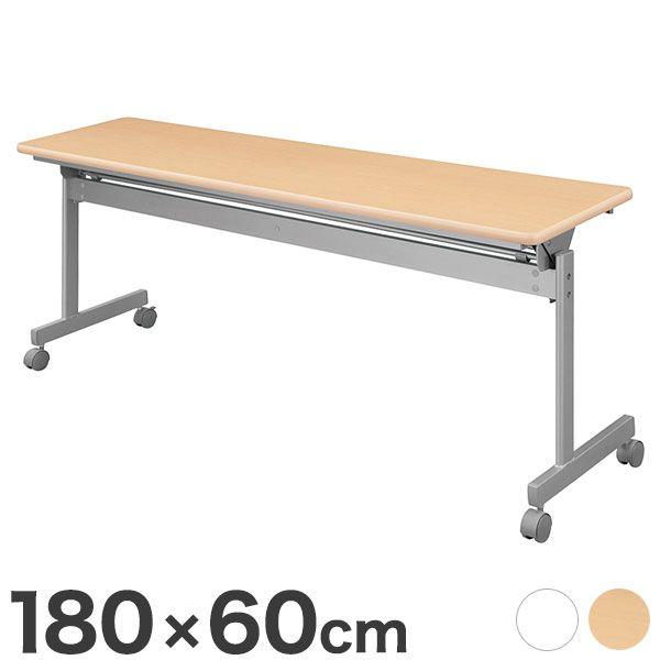スタックテーブル 180×60cm KSテーブル 会議テーブル スタックテーブル 跳ね上げ式 幕板無 折りたたみテーブル(代引不可)【送料無料】