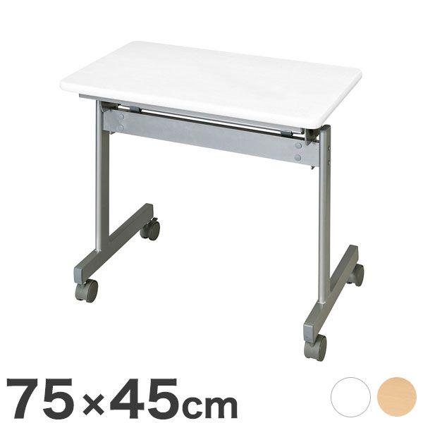 スタックテーブル 75×45cm KSテーブル 会議テーブル スタックテーブル 跳ね上げ式 幕板無 折りたたみテーブル(代引不可)【送料無料】