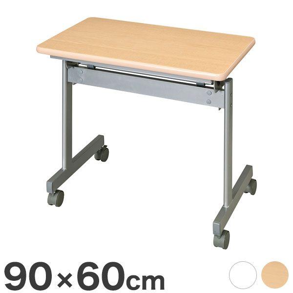 スタックテーブル 90×60cm KSテーブル 会議テーブル スタックテーブル 跳ね上げ式 幕板無 折りたたみテーブル(代引不可)【送料無料】【S1】