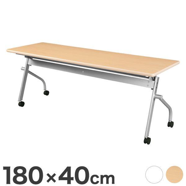 スタックテーブル 180×45cm 会議テーブル 並行スタックテーブル 跳ね上げ式 幕板無 折りたたみテーブル ミーティングテーブル(代引不可)【送料無料】