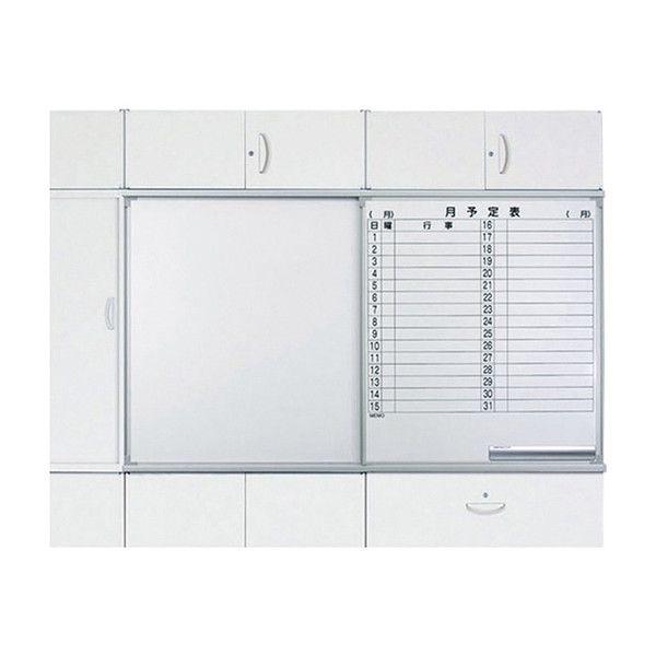 オフィスキャビネット システム書庫用 スライドボード 2枚2連 無地+月行事 ホワイトボード(代引不可)【送料無料】