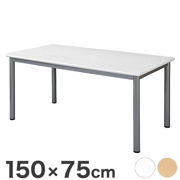ミーティングテーブル 150×75cm 会議用テーブル 会議テーブル 会議机 会議デスク テーブル 打ち合わせ 商談(代引不可)【送料無料】