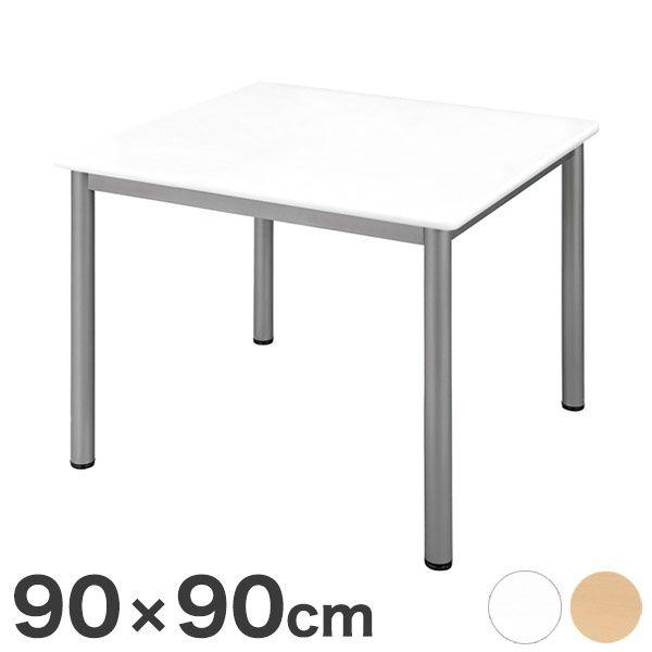 ミーティングテーブル 90×90cm 会議用テーブル 会議テーブル 会議机 会議デスク テーブル 打ち合わせ 商談(代引不可)【送料無料】