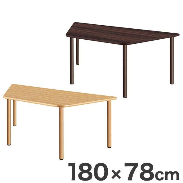 テーブル 台形テーブル 180×78cm スタンダードテーブル 福祉介護用 テーブル 机(代引不可)【送料無料】