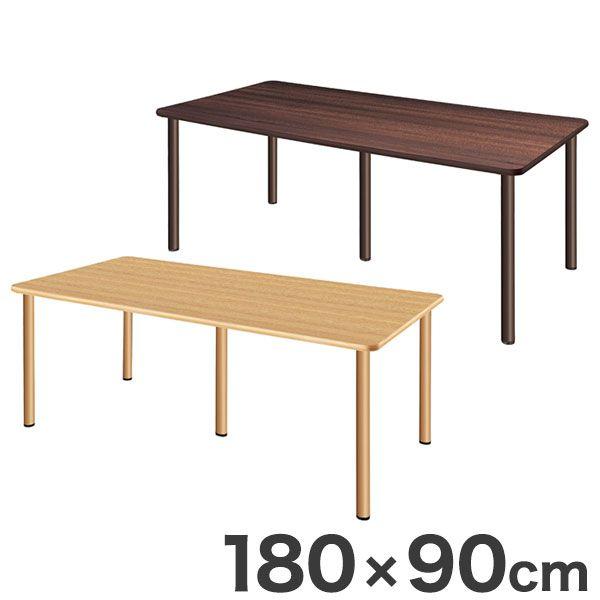 テーブル 180×90cm スタンダードテーブル 福祉介護用 テーブル 机(代引不可)【送料無料】
