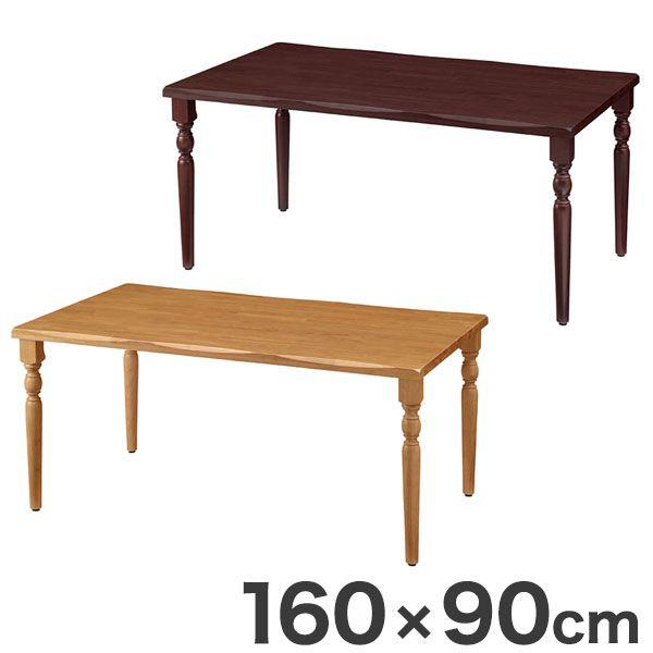 天然木テーブル 160×90cm なぐり加工縁タイプ クラシック脚 天然木 テーブル 机(代引不可)【送料無料】