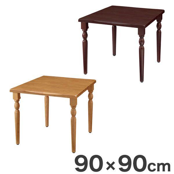 天然木テーブル 90×90cm なぐり加工縁タイプ クラシック脚 天然木 テーブル 机(代引不可)【送料無料】