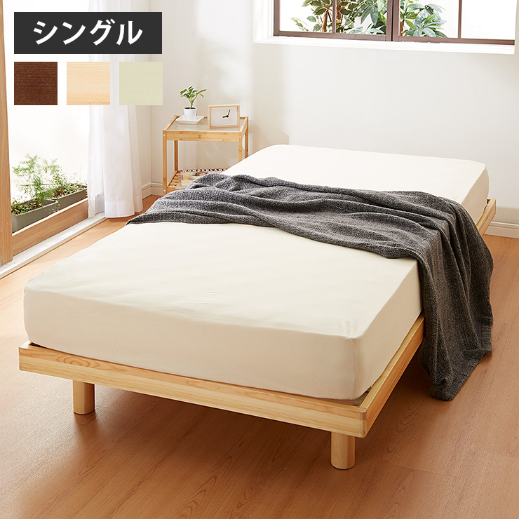 すのこベッド シングル ポケットコイルロールマットレス付 北欧 ベット ヘッドレスすのこベッド 木製 ワンルーム【送料無料】