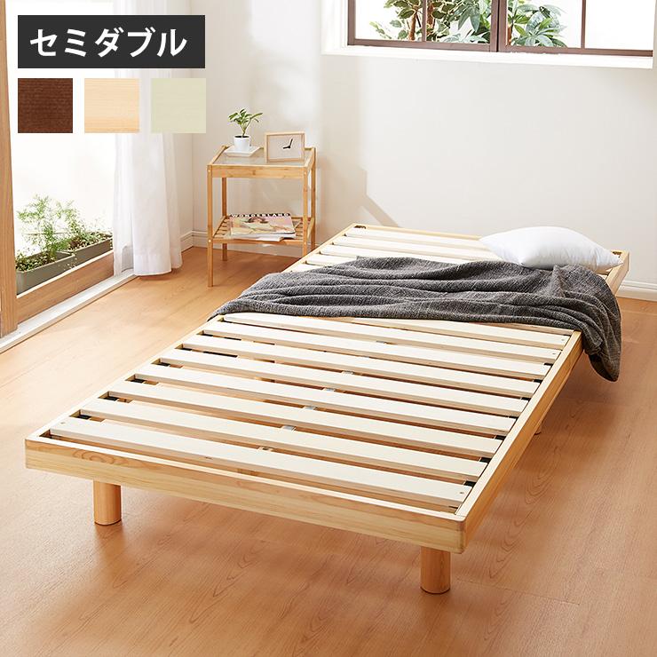 すのこベッド セミダブル 北欧 ベット ヘッドレスすのこベッド 木製 ワンルーム ベッドフレーム シンプル スノコ すのこ【送料無料】【あす楽対応】