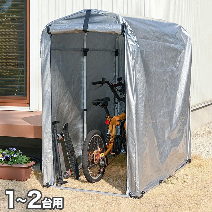 送料無料 アルミサイクルハウス 1~2台用 キャンペーンもお見逃しなく SKHS-0102SV サイクルヤード 自転車 新着セール 自転車置場 収納庫 サイクルハウス 屋根 ガレージ