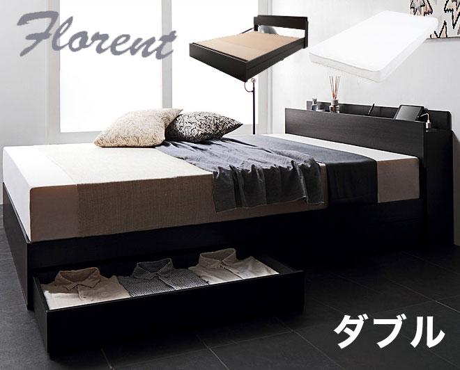 収納ベッド ダブル マットレス付き ベッド 収納 ポケットコイルマットレス セット コンセント付引出収納ベッド 宮棚(代引不可)【送料無料】