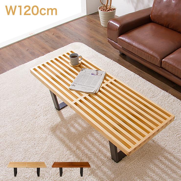 ネルソンベンチ 120cm ベンチ 木製 テーブル ローテーブル センターテーブル デザイナーズ リプロダクト 北欧 ナチュラル(代引不可)【送料無料】