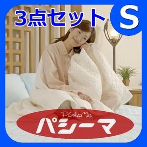ガーゼと脱脂綿の快適寝具 パシーマEX 3点セット シングル[掛140*205 1588、敷110*210 oua、枕43*63 1101]【送料無料】