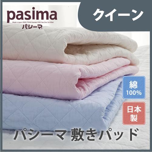 ガーゼと脱脂綿 快適寝具 パシーマEX 敷きパット 160×210 クイーン マット パッド 綿 ガーゼ(代引不可)【送料無料】