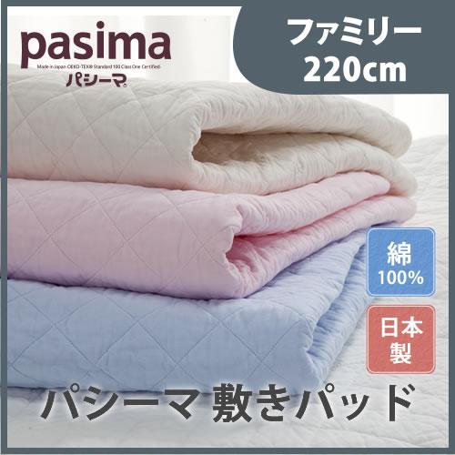 ガーゼと脱脂綿 快適寝具 パシーマEX 敷きパット 220×210 ファミリーサイズ マット パッド 綿 ガーゼ(代引不可)【送料無料】