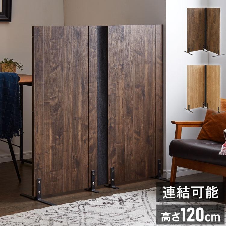 木製パーティション 高さ120 パーテーション 間仕切り インテリア 折り畳み 壁 衝立 仕切り スクリーン(代引不可)
