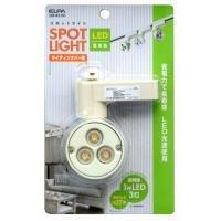 LEDダクトライト LRS-K3(IV)【送料無料】