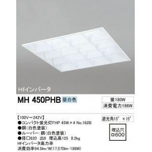 【本日特価】 オーデリック オーデリック MH450PHB ベースライト(蛍光灯180W) MH450PHB 昼白色【送料無料】(き), エムテックフジ:f7f09d6b --- sturmhofman.nl