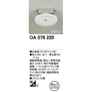 オーデリック OA076220 電動昇降機【送料無料】(代引き不可)