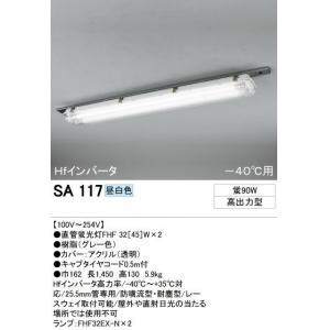 大人気新作 オーデリック SA117 低温室用ベースライト(蛍光灯90W) 昼白色【送料無料】(き), 与板町 97ccb962