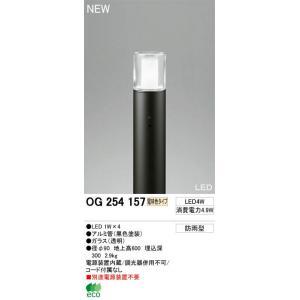 オーデリック エクステリア LEDガーデンライト・スリムポールタイプ(LED4W) 電球色 OG254157・ブラック【送料無料】(代引き不可)