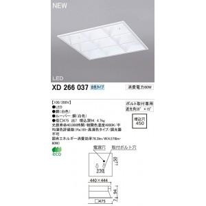 魅力的な価格 オーデリック XD266037 LEDベースライト 白色タイプ, 絵と額縁 京都巧 755b0063