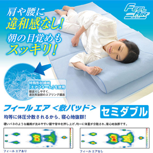 FEEL AIR フィールエア 敷きパッド セミダブル 敷パッド 丸洗い 洗濯(代引き不可)【送料無料】