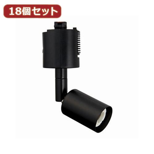 YAZAWA 【18個セット】 スポットライト Y07LCX100X02BKX18 家電 照明器具 照明器具【送料無料】