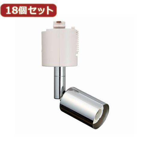YAZAWA 【18個セット】 スポットライト Y07LCX100X02CHX18 家電 照明器具 照明器具【送料無料】