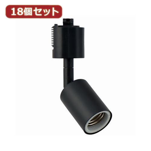 YAZAWA 【18個セット】 スポットライト Y07LCX150X02BKX18 家電 照明器具 照明器具【送料無料】