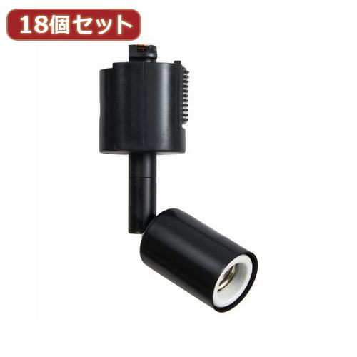 YAZAWA 【18個セット】 スポットライト Y07LCX100X01BKX18 家電 照明器具 照明器具【送料無料】