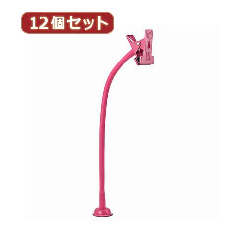 YAZAWA 【12個セット】 どっちもクリップマグネットタイプ ピンク CLW14PKX12 家電 照明器具 照明器具【送料無料】