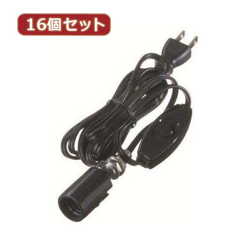 YAZAWA 【16個セット】 コード付ソケットキーレスソケット Y02SC172BKX16 家電 照明器具 照明器具【送料無料】